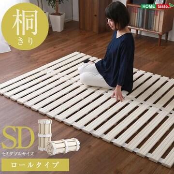 すのこベッド ロール式 桐仕様(セミダブル) KIR-R-SD-NA