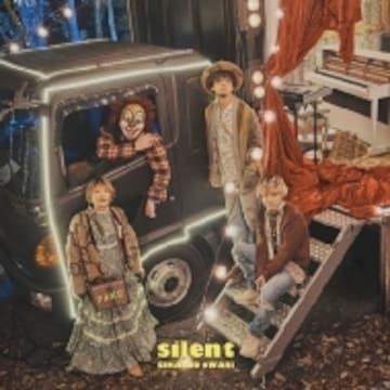 即決 SEKAI NO OWARI silent CD+DVD 初回限定盤B 新品未開封