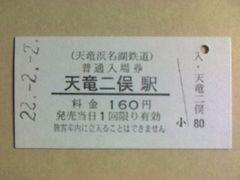 天竜二俣駅【2222】2尽くし!!