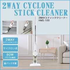 【送料無料】2WAYスティッククリーナー◆サイクロン掃除機/サイクロンクリーナー