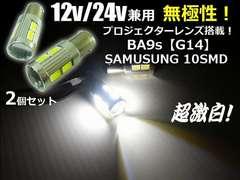 12V/24V兼用!BA9s/G14白色SMDLED2個set/トラック角マーカーにも!