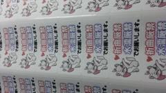 18/在庫処分/折り曲げ&水濡厳禁シール☆マリー《30枚》