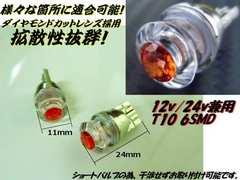 12V24V兼用/T10ウェッジ/VIP仕様ダイヤレンズ付/赤色レッドLED