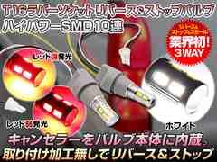 T16ハイパワーSMD10連 赤/白 バック&スモール&ストップ