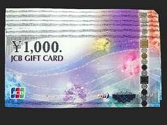 ◆即日発送◆7000円 JCBギフト券カード新柄★各種支払相談可