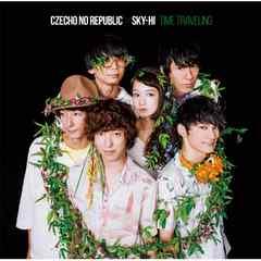 即決 Czecho No Republic × SKY-HI タイムトラベリング 初回盤