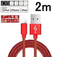 iPhoneケーブル iPad iPhone用 長さ 2m