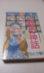 さとう智子・30秒の神話・昭和61年第1刷発行