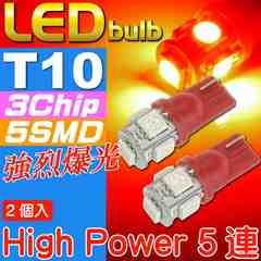 T10 LEDバルブ5連砲弾型レッド2個 3Chip5SMD as329-2