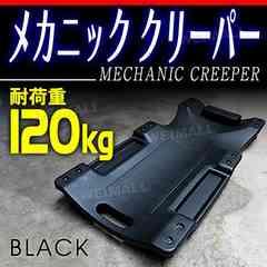 新品★キャスター付き 寝板 メカニッククリーパーAT053-k