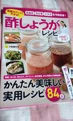 【本】酢しょうがレシピ