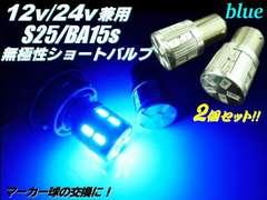 24V12V用/Ba15s-S25/17連青色ブルーSMDLED/2個/トラックマーカー