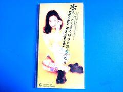 森口博子 8cm盤 もっとうまく好きと言えたなら