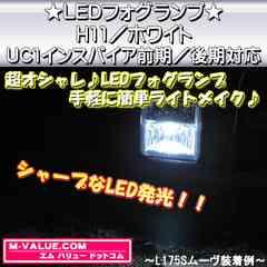 超LED】LEDフォグランプH11/ホワイト白■UC1インスパイア前期/後期対応