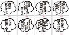 TBYA-02:アニメつぶやき台詞(セリフ)ステッカー(2マーク1セット)