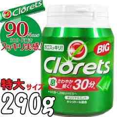★クロレッツXP★オリジナルミント ガム★シリーズ最大 大容量290g BIGボトル