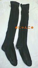 中古愛用ニーハイソックス黒ブラックスクールお仕事に靴下使用感��