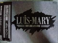 LUISーMARY/ルイマリー「砂漠の雨」初回/西川貴教