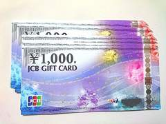 【即日発送】24000円分JCBギフト券ギフトカード★各種支払相談可