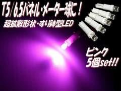 メール便可!T5T6.5/パネル・メーター球/ピンクSMDLED/5個set!