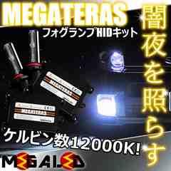 Mオク】ムーヴラテL550/560系前期/フォグランプHIDキット/H3/12000K