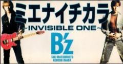 ◆8cmCDS◆B'z/ミエナイチカラ 〜INVISIBLE ONE〜