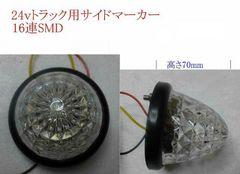 防水24V専用 サイドマーカー 16連LED 5個セット 翌日に届く