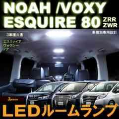 ノア ヴォクシー エスクァイア 80 85系 ピッタリ設計 ルームランプ LED 3個セット