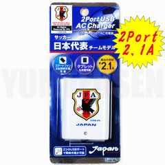 日本サッカー協会(JFA)公認○USB-AC充電器 高出力2A 2ポート エンブレム付