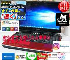 綺麗なレッド☆i5&高速SSD☆FMV-NF☆最新Windows10☆