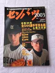 週刊 ベースボール 「センバツ 2003」 高校野球