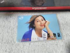 オレカ 1000 鶴田真由  三都物語 JR西日本 '02/8 未使用