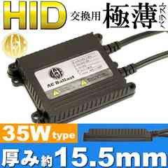 ASE HID交換用バラスト1個 35W 極薄15.5mm as9000ba35