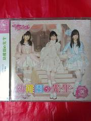 AKB48  チームサプライズ[幼稚園の先生] CD+DVD 一般発売 ver.新品