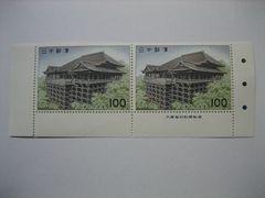 切手 第2次国宝シリーズ 清水寺本堂 カラーマーク付
