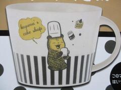 レア限定 こぐまのケーキ屋さん マグカップ 非売品 未開封