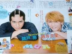★錦戸×藤井★切り抜き★サムライせんせい 連載Vol.3