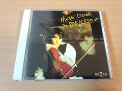 松野弘明CD「ニュー・シネマ・パラダイス〜14の、愛の短篇集」●