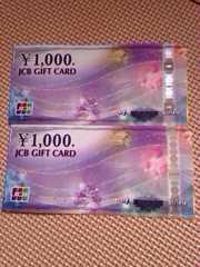 JCBギフトカード 2000円