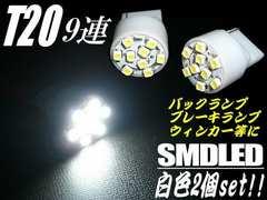 メール便可!T20ウェッジ球/9連白色LED2個バックランプ用