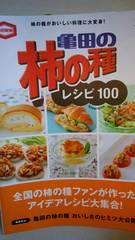 亀田の柿の種レシピ集100  半額以下!