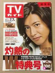 TVガイド 2006年12/1号◆SMAP キムタク 堂本剛 嵐 相葉 二宮
