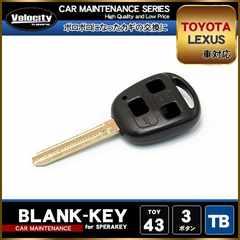 ■トヨタ ブランクキー 外品 表面3ボタン【TB】