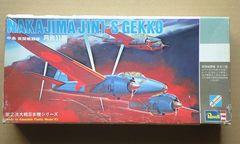 1/72 タカラレベル 日本海軍 夜間戦闘機 月光11型
