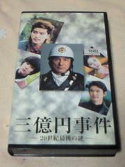 ビデオ 三億円事件 20世紀最後の謎 DVD未発売 ビートたけし長瀬智也