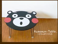 新品◇税込:くまモン折畳みテーブル幅60/お子様テーブル