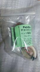 シナガチョウ・ノーマル★チョコエッグ ペット動物コレクション■Furuta