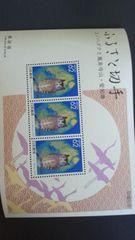 ふるさと切手コノハズクと鳳来寺山・愛知県62円切手3枚ミニシート新品