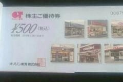 オリジン東秀株主優待券1500円分