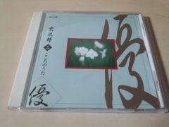 宗次郎CD「こころのうた二 優」★
